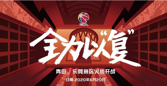 「天富」BA联赛官宣复赛日期季后赛直接一天富场定胜图片