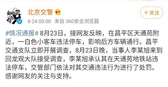 北京天通苑地铁站外一辆车堵一串车 这样的司机该罚