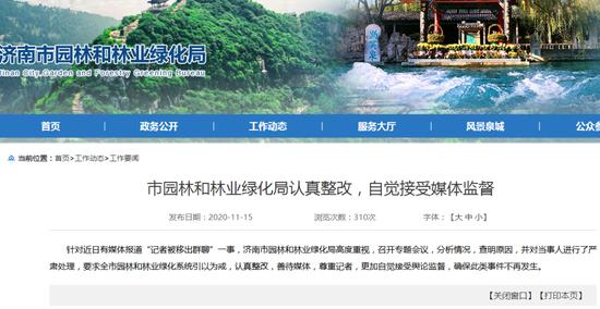 """""""记者被移出群聊""""后 济南市园林局当事人被严肃处理图片"""