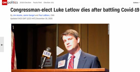 美国议员死于新冠 生前还说过这种话……