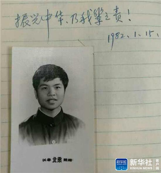 """↑1982年1月15日,黄大年在给同学的毕业赠言中写道:""""振兴中华,乃我辈之责""""(资料照片)。新华社发"""