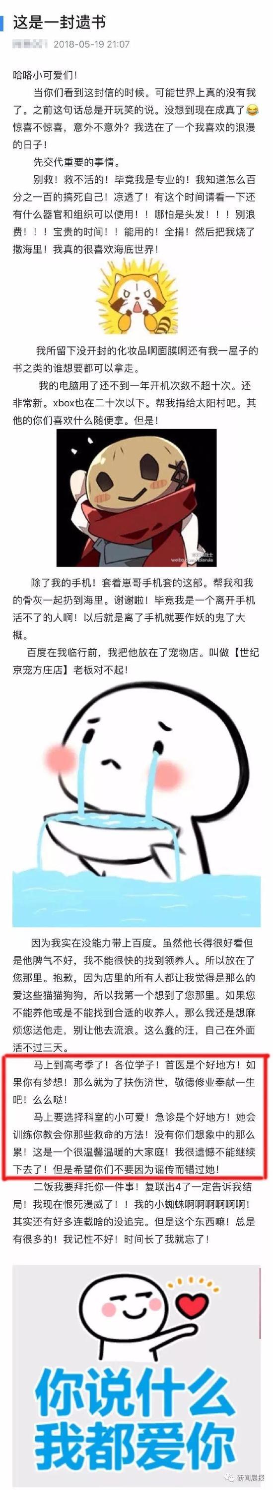 北京1家3口海南湖南两度自杀 曾在微博发遗书