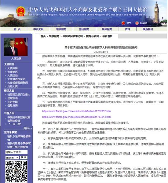 费用自理!中国驻英使馆公布留学生包机回国费用图片