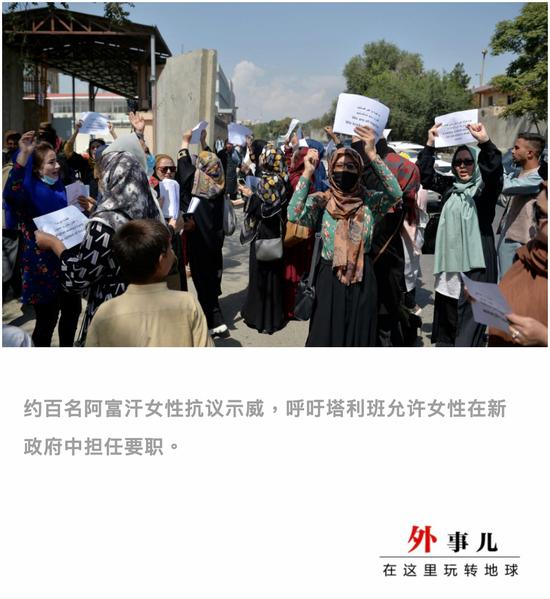 塔利班敲定新政府组建计划 女性能否加入?