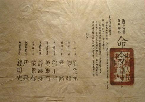 1949年,中国人民解放军华东军区关于张爱萍任命的命令。来自中国人民解放军海军诞生地纪念馆