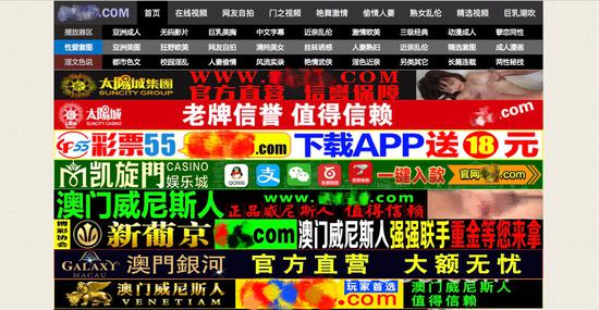 某色情网站上,有大量博彩网站广告。