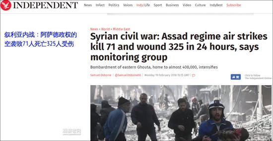 英媒对叙利亚政府的报道风格
