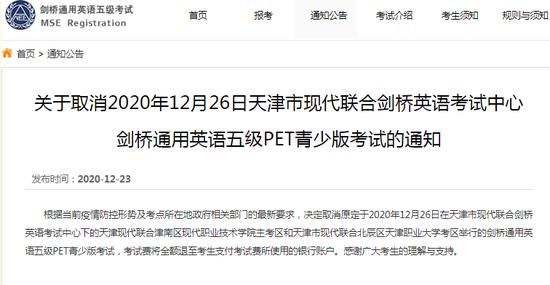 周六,天津这场PET考试取消图片