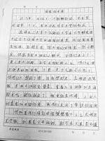 李晓康信件中的部分内容。