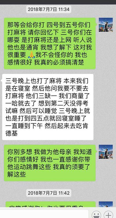 7月3日晚和王崚西一起打麻将的学生和王崚西母亲的微信对话。图片/家属提供