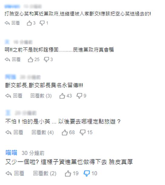 """台媒:所罗门群岛跨党派报告建议与台""""断交"""""""