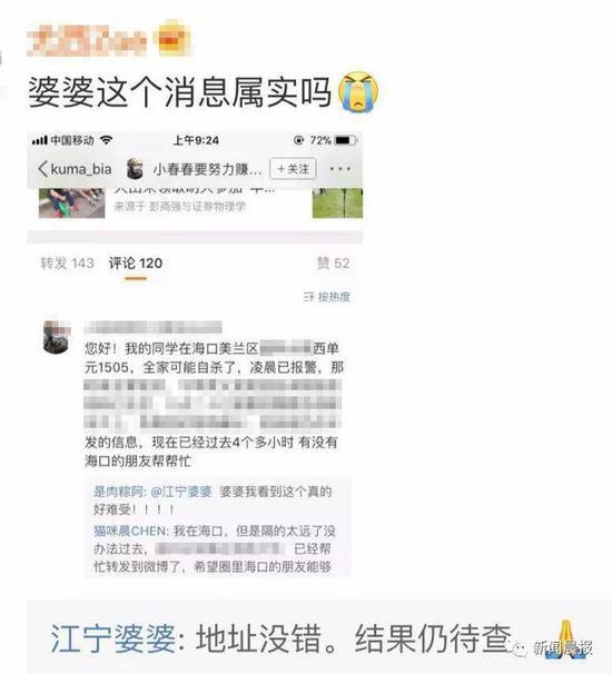 今天上午10点,当事人同学发布微博称:三人都已找到,正在抢救中。
