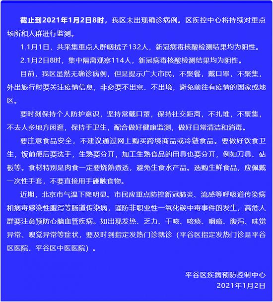 北京平谷:集中隔离观察114人核酸检测结果均为阴性图片