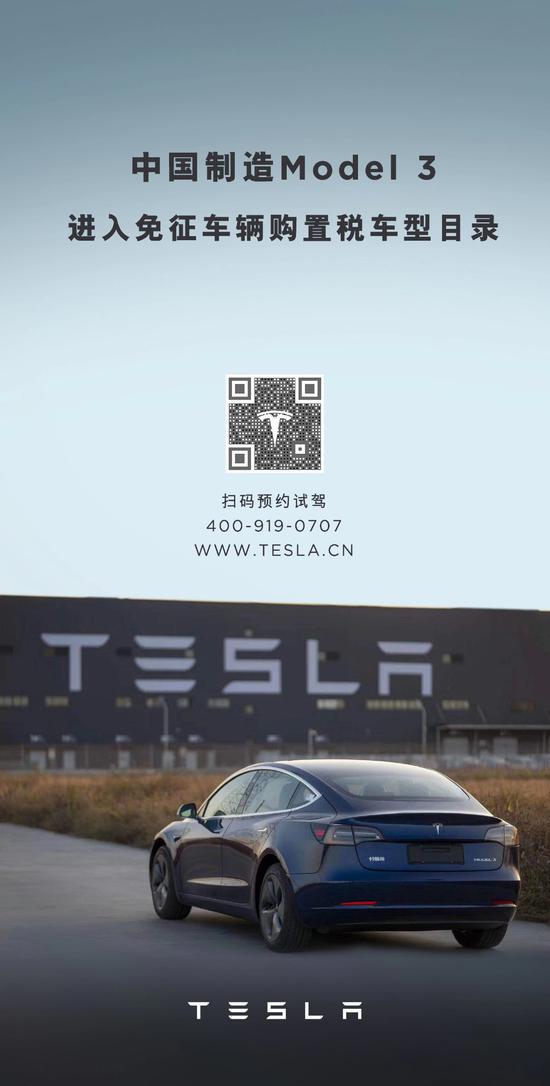 国产版特斯拉Model 3被纳入免征车辆购置税目录图片