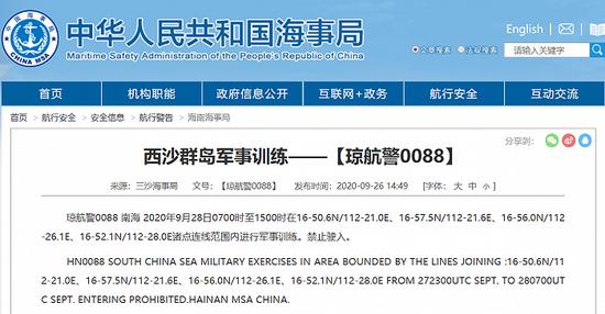 三沙海事局:9月28日在南海进行军事训练 禁止驶入图片