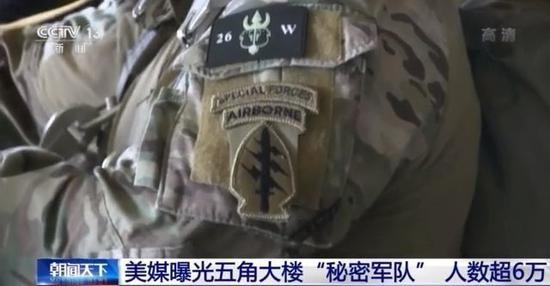 """美媒曝光五角大楼""""秘密军队"""":至少6万人!"""