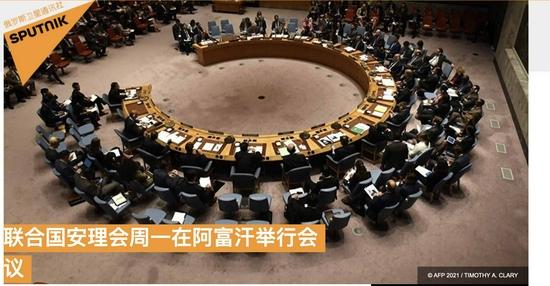 外媒:联合国安理会将就阿富汗问题举行会议