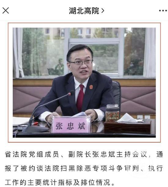 湖北省高院副院长张忠斌办公室内自杀身亡 三天前曾主持会议图片