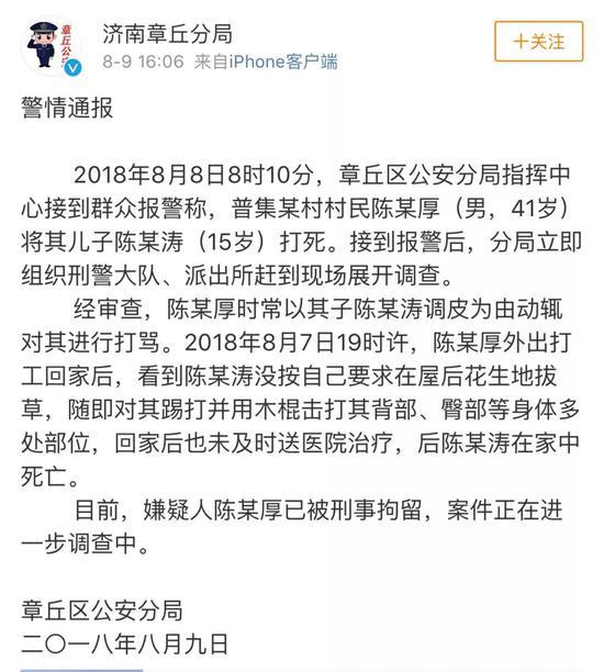 新京报评男孩被生父打死:谁给这起悲剧一个交代?