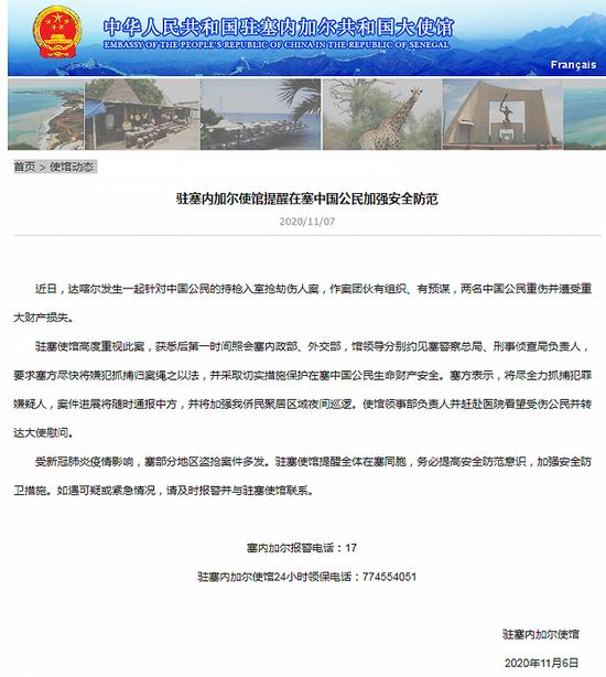 塞内加尔发生一起针对中国公民持枪抢劫案 两人重伤图片