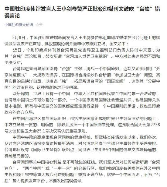 """印媒刊文鼓吹""""台独""""错误言论 中国驻印度使馆发言人严正批驳图片"""