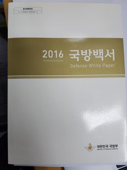 图为韩国《2016年国防白皮书》(韩联社)