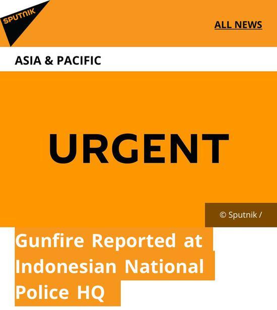 快讯!外媒:印尼国家警察总部出现枪响 现场1人死亡