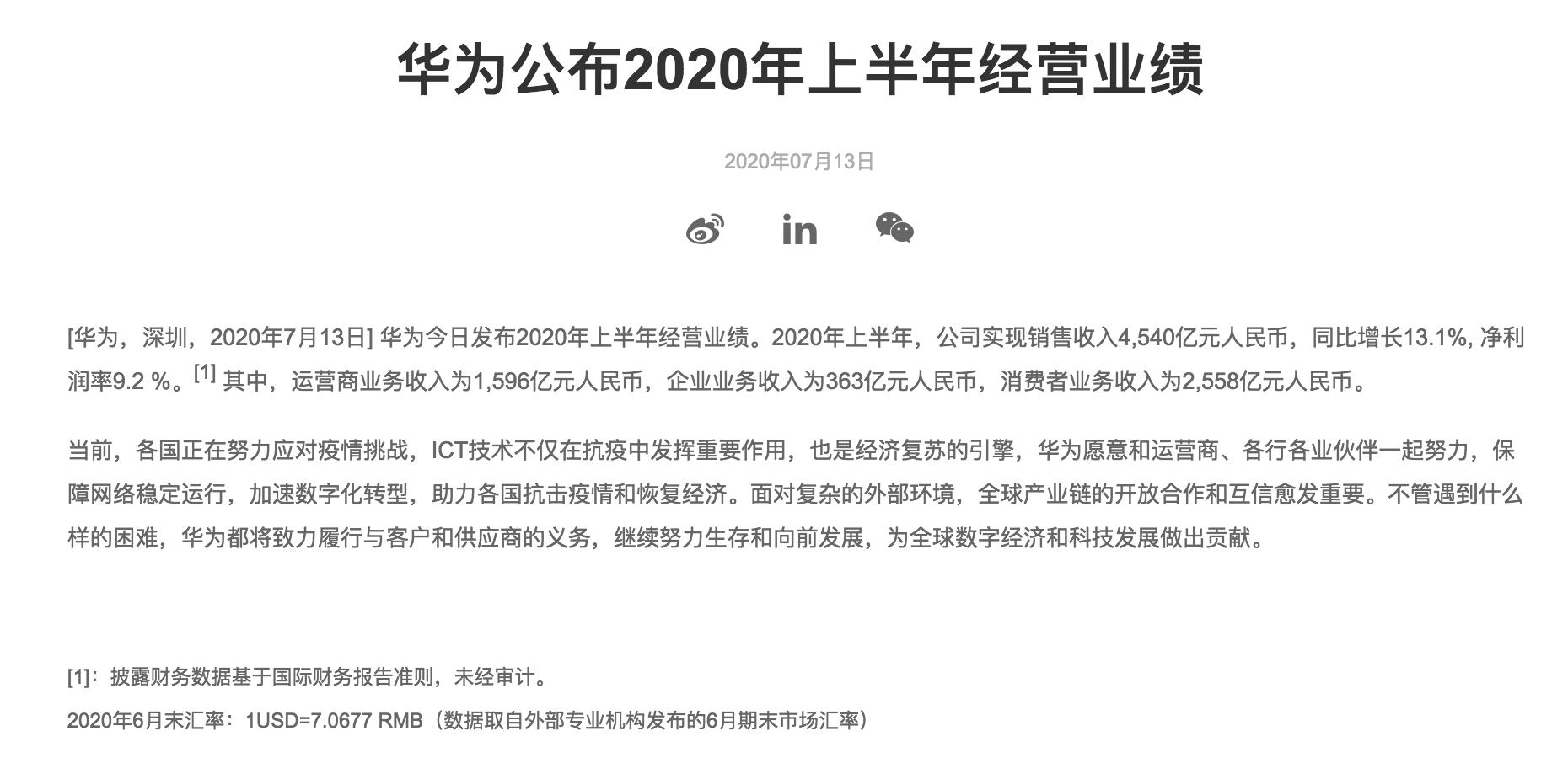杏悦,华为上半年销售收入同杏悦比增131%图片