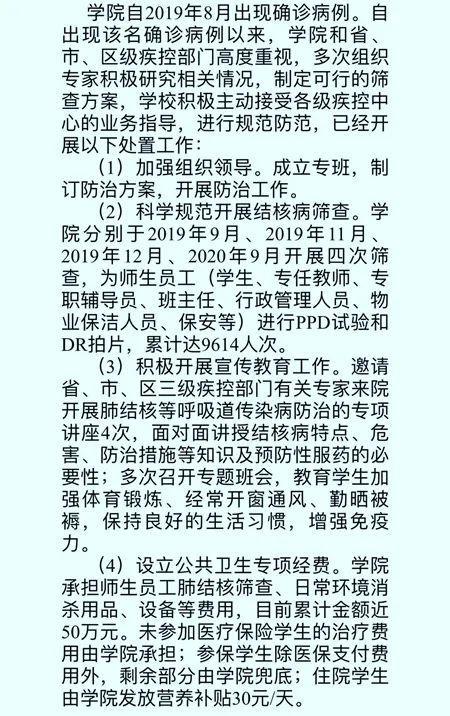 徐州市回应