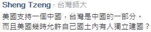 """美官员称""""一国两制""""不适合台湾 网友:你算老几?妖精的独步舞"""