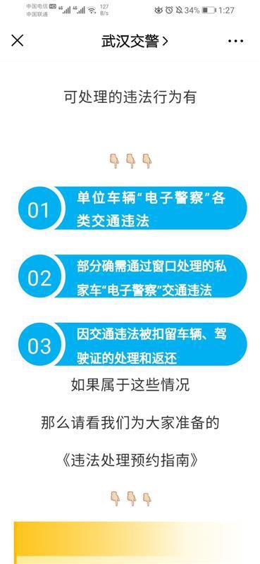 """13日起武汉交管窗口开通,交警提醒:优先""""网上办""""图片"""