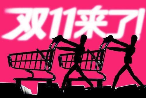 人民日报:双11促销别把计算当算计|双11|网络购物