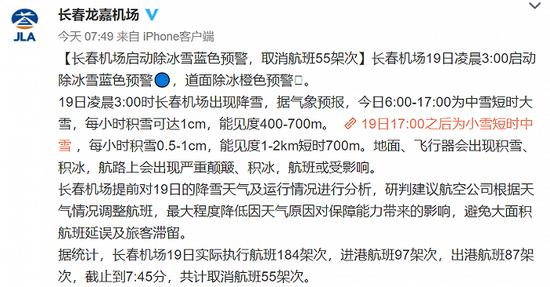 长春机场启动除冰雪蓝色预警,取消航班55架次图片