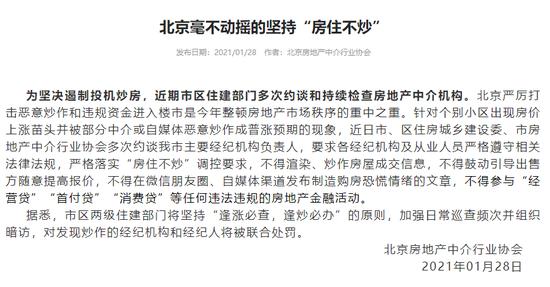 """北京坚持""""逢涨必查,逢炒必办"""",约谈房地产中介机构图片"""