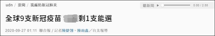不选大陆新冠疫苗,台媒:民进党只剩1支能选图片