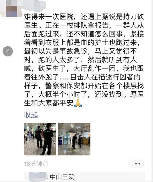 广东中山大学附属第三医院有人持刀伤人 警方已到场处置图片