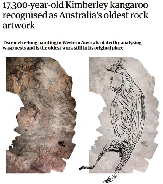 澳大利亚发现最古老岩石画:一只袋鼠 距今1.73万年