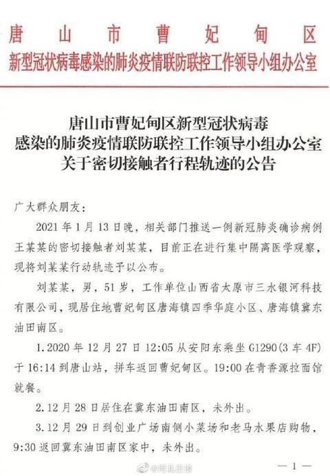 寻人!河北省唐山市发布确诊病例密接者轨迹,曾到河南多地图片