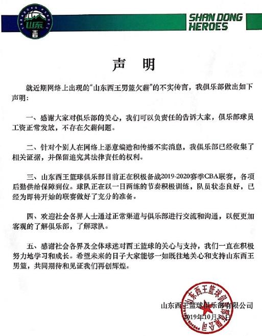 山东男篮辟谣欠薪传闻 球队正一天两练积极备战