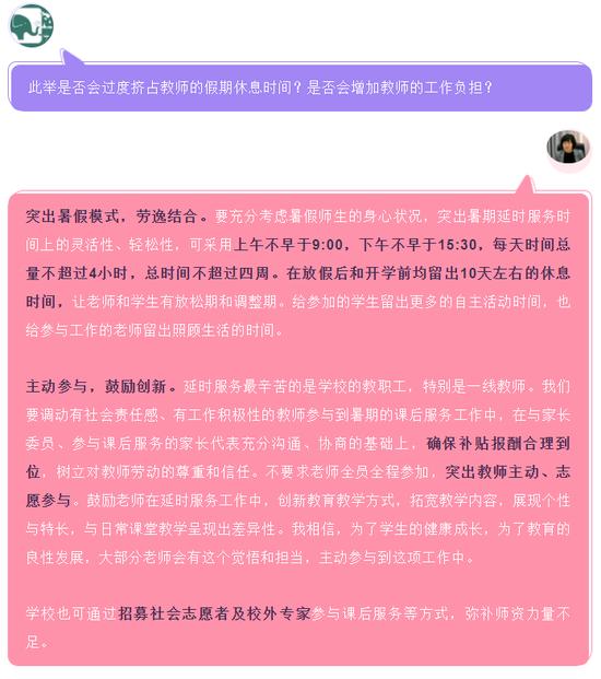 """网传""""北京、河南试点取消教师寒暑假""""?不实!"""
