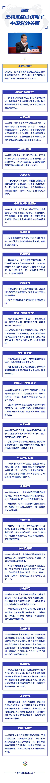 王毅这些话讲明了中国对外关系图片