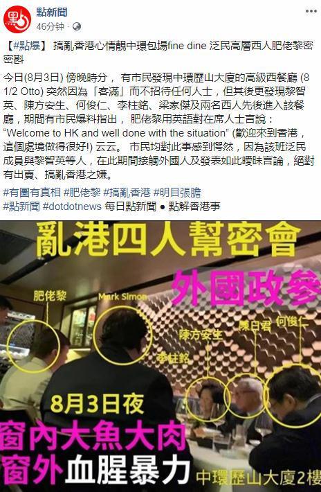 香港反对派头目被抓到密会老外 港媒:搞什么鬼?