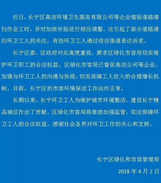 澳门威尼斯人网址:上海长宁回应环卫工人信访