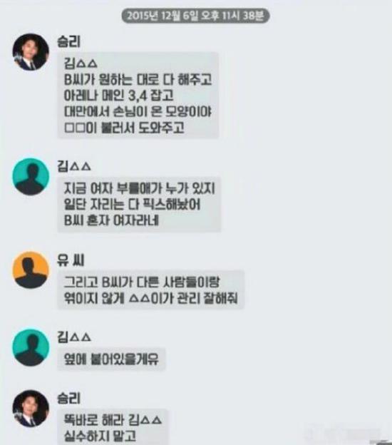 ▲韩媒曝光的聊天记录