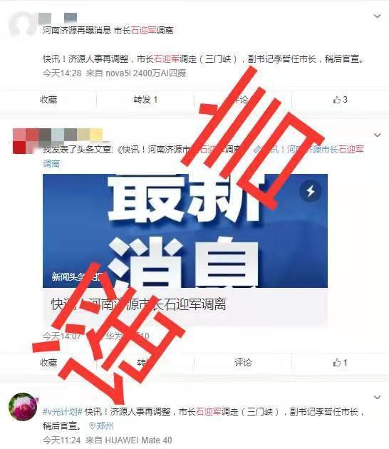 河南济源市市长调离?媒体辟谣图片