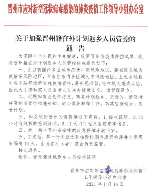 河北晋州加强晋籍在外计划返乡人员管控:如必须回晋须提供接收证明、居家隔离14天图片