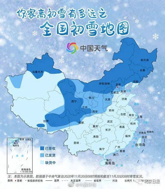北京今冬初雪已发货!哪儿会下得最大?图片