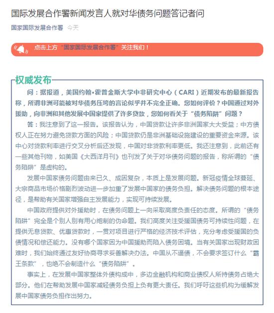 """国际发展合作署:中国从不逼债,也绝不会制造什么""""债务陷阱"""""""
