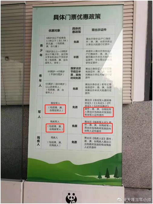 """网友""""天涯当年小帅""""在其微博上发布的疑似成都大熊猫繁育研究基地的具体门票优惠政策照片"""