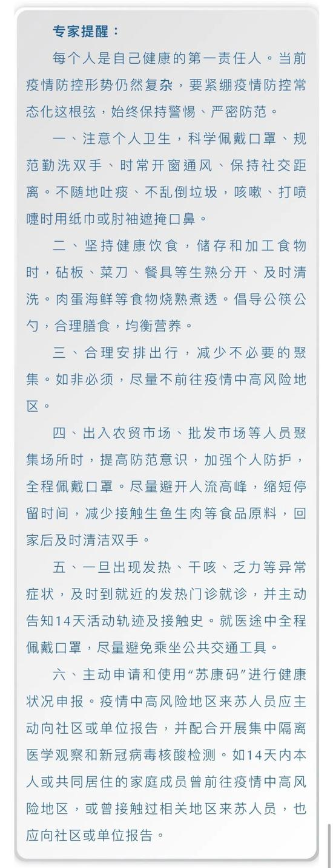 高德注册,月18日江苏高德注册无新图片